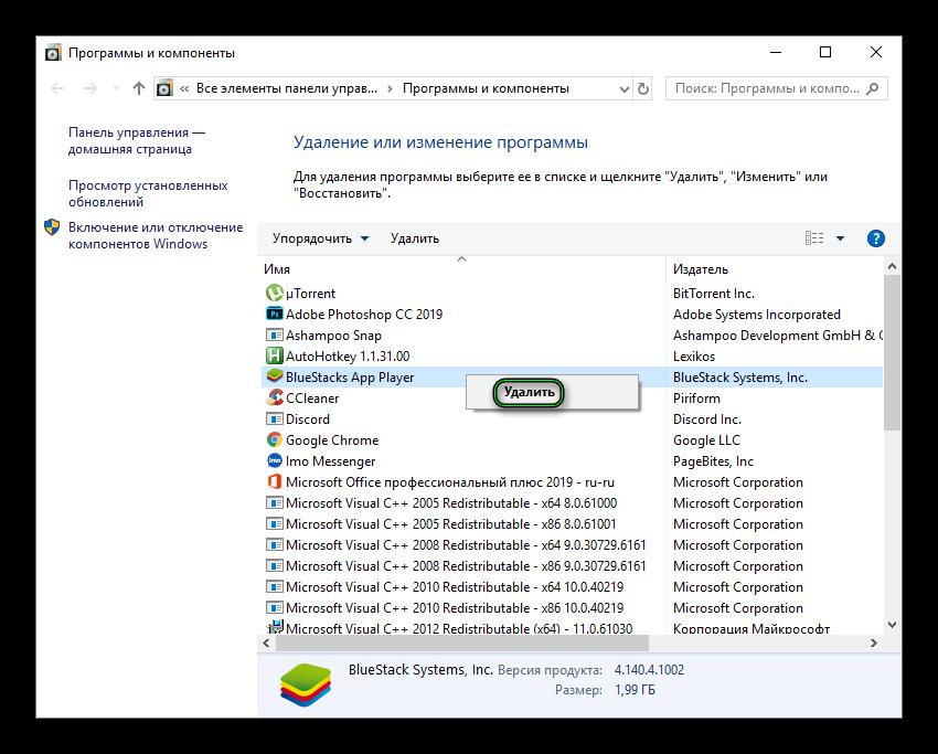 Удалить BlueStacks App Player в окне Программы и компоненты