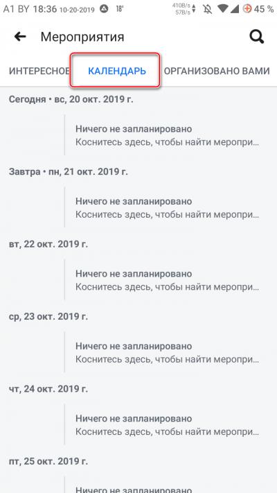 Вкладка Календарь