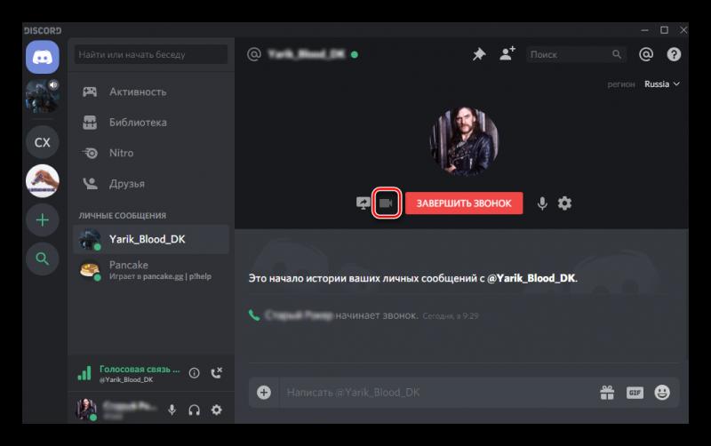 Включение видеосвязи в Discord