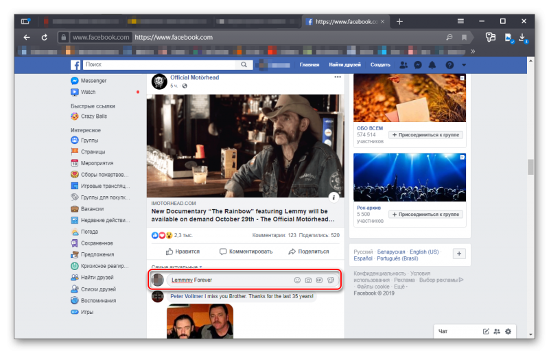 Вписываем комментарий в Facebook