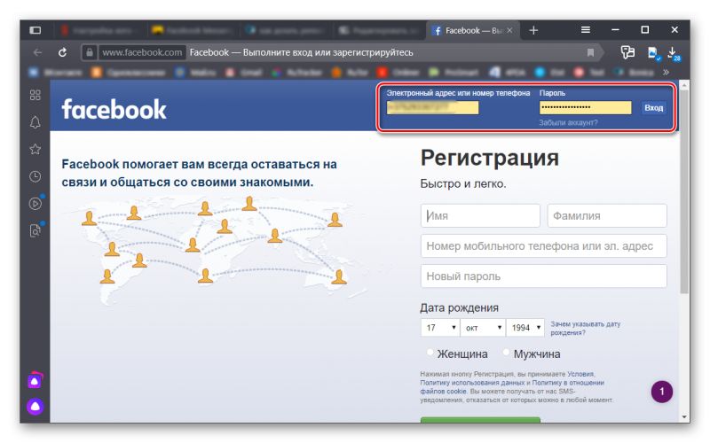 Авторизация на Facebook