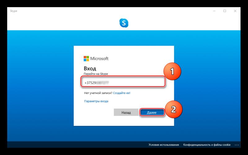 Ввод номера телефона в Skype