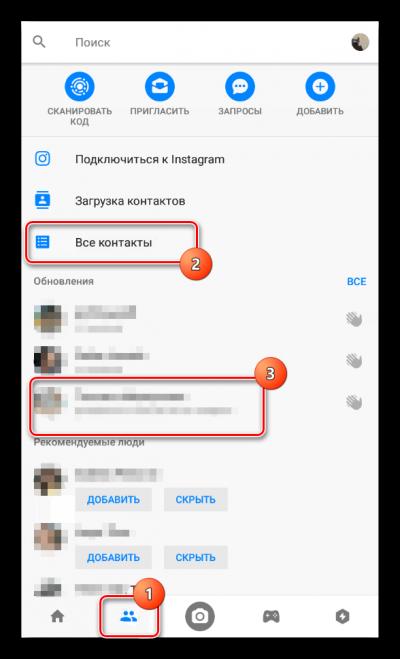 Выбор необходимого контакта в мессенджере Фейсбук