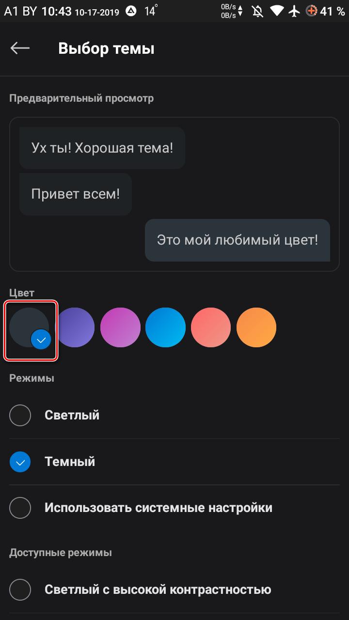 Выбор оформления сообщений в Skype на телефоне