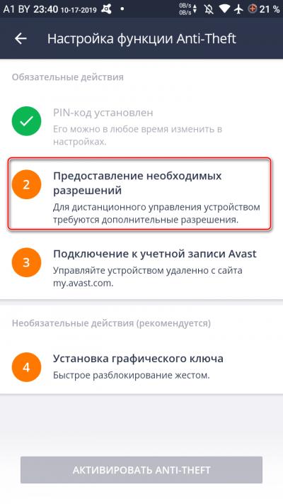 Настройка функции Avast Anti-Theft