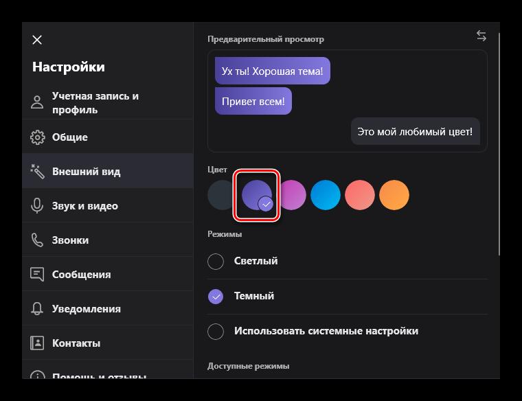 Выбор цвета сообщений в Skype