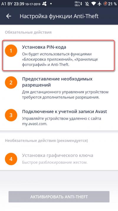 Выбор установки пин-кода для Avast Anti-Theft