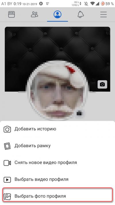Выбрать фото профиля