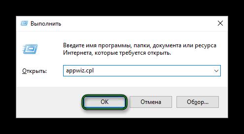 Выполнить команду appwiz