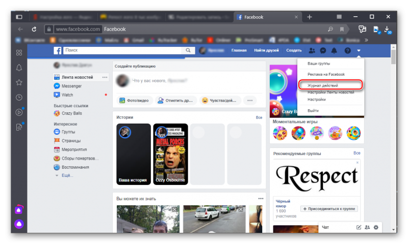 Вызов журнала действий в Facebook