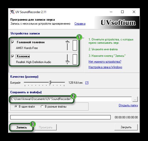 Запись разговора через UV SoundRecorder