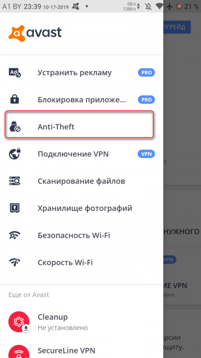 Запуск Ayti-Theft