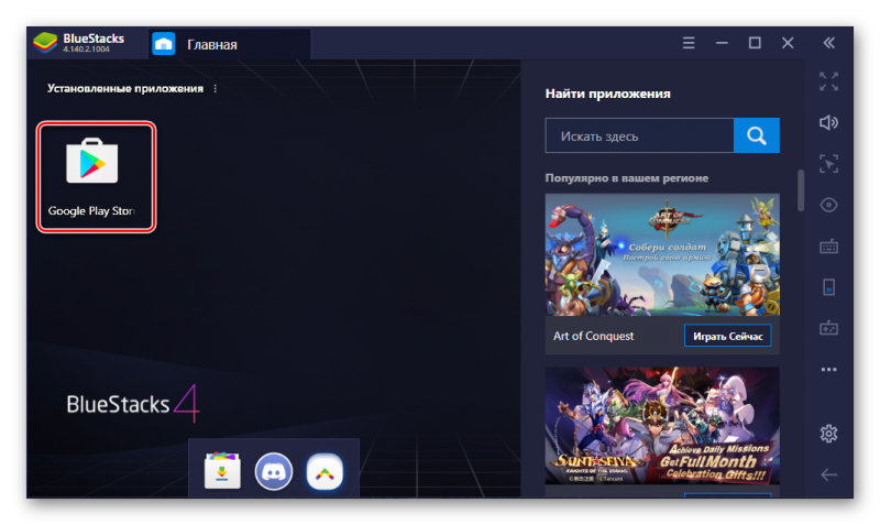 Запуск Google Play в BlueStacks