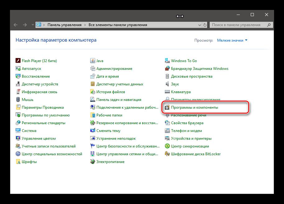 Апплет Программы и компоненты в Панели
