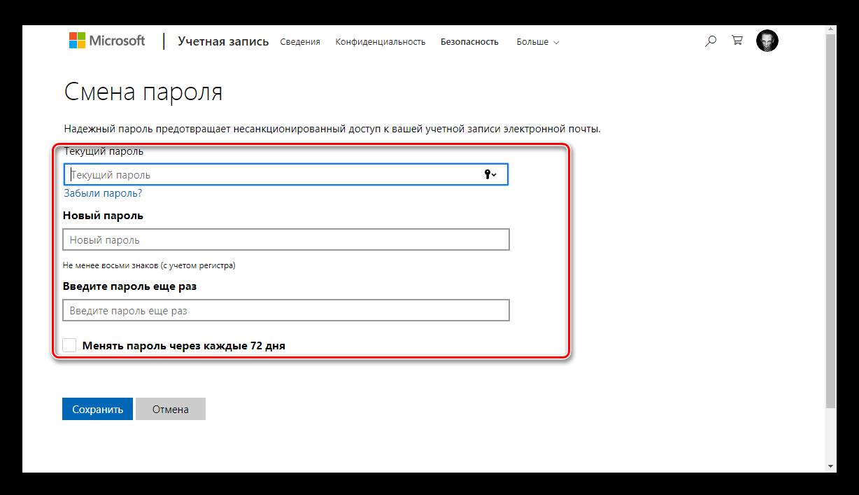 Форма для создания нового пароля