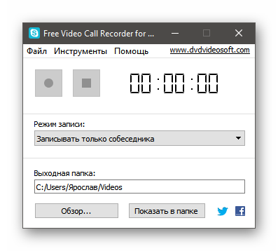 Интерфейс Free Video Skype Recorder