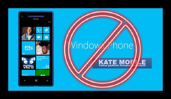 Картинка Kate Mobile для Windows Phone