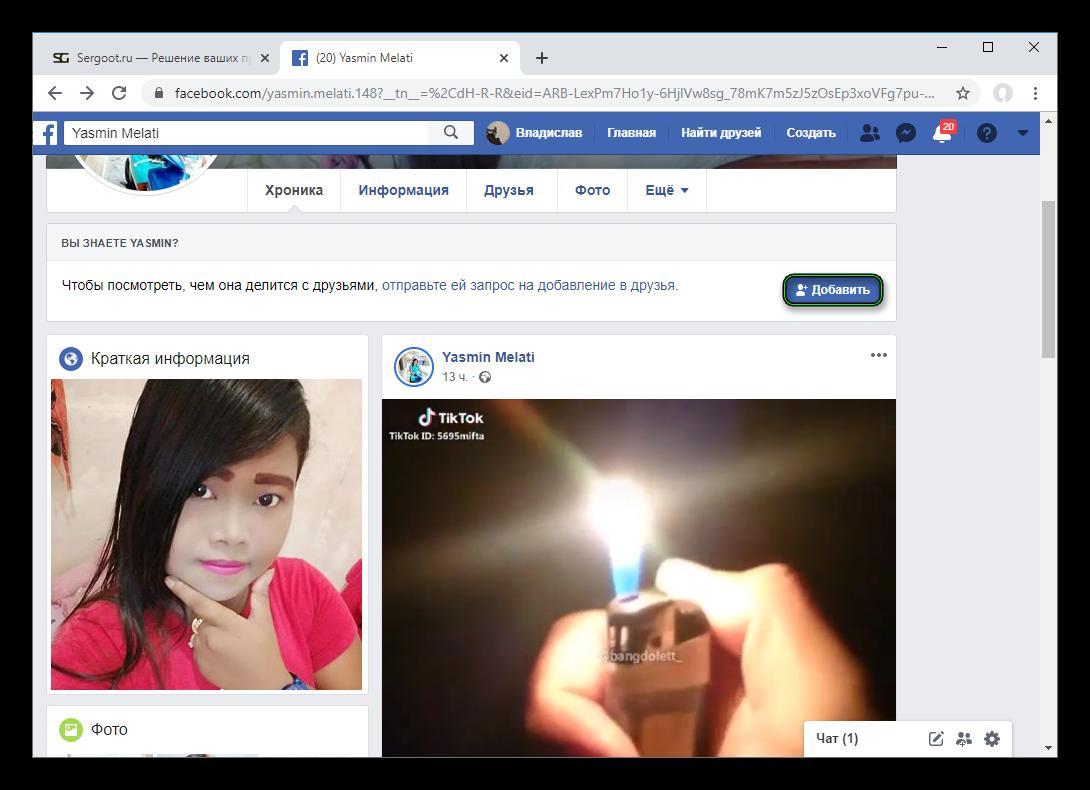 Кнопка Добавить в друзья для пользователя в Facebook