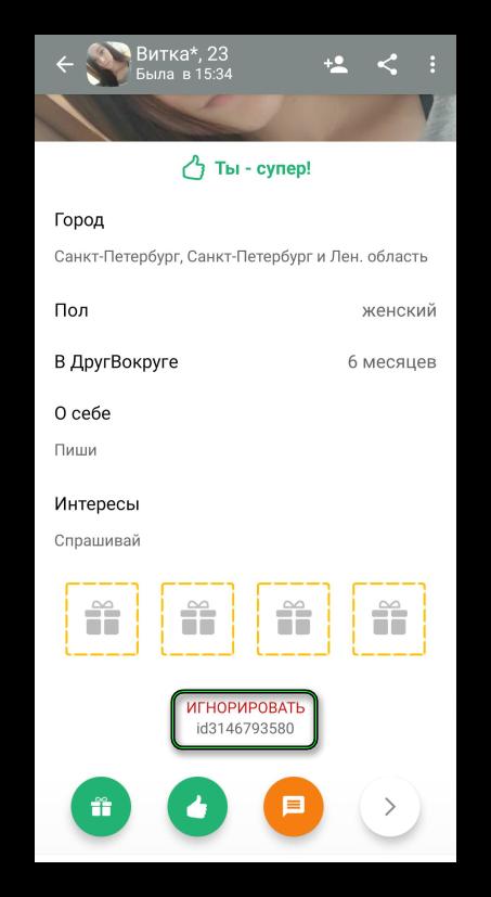 Кнопка Игнорировать для пользователя в Друг Вокруг