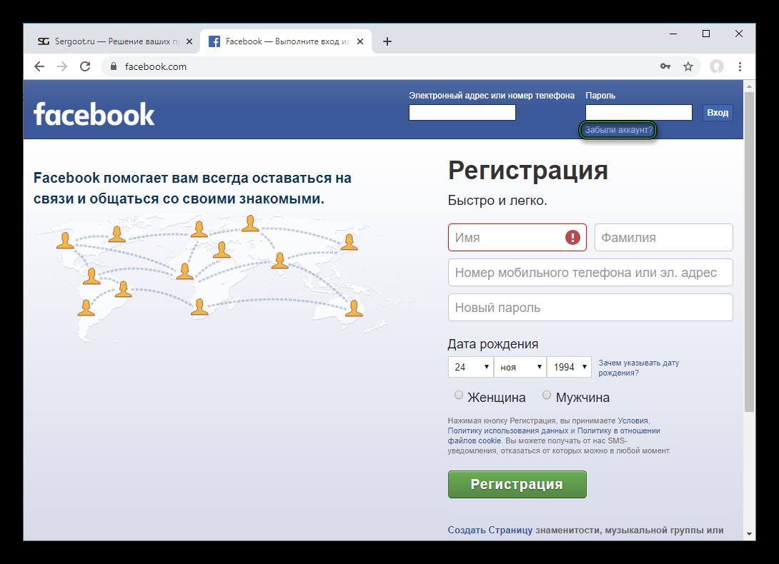 Кнопка Забыли аккаунт на сайте Facebook
