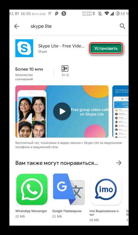 Кнопка для установки Skype Lite