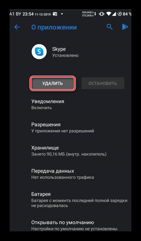 Кнопка удаления Скайпа