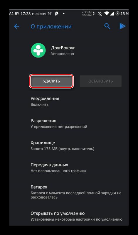 Кнопка удаления программы