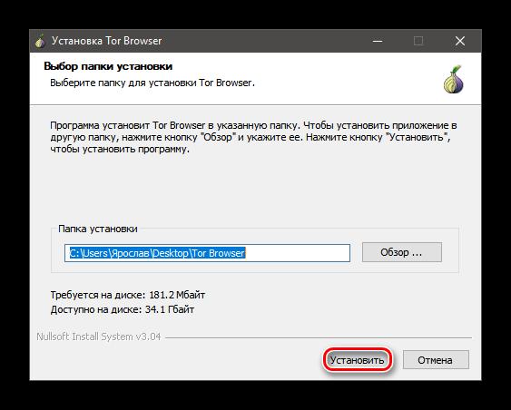 Мастер установки браузера