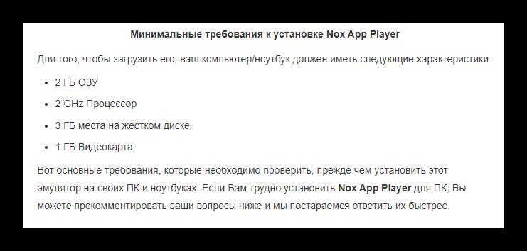 Минимальные требования к установке Nox App Player