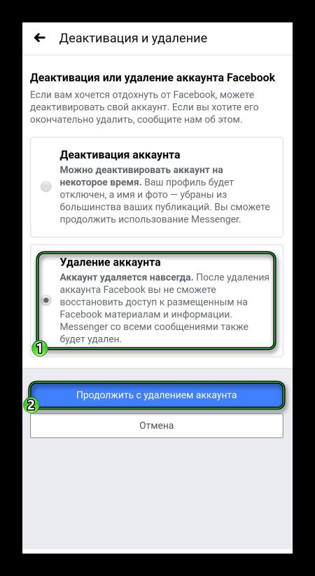 Начало удаления аккаунта в мобильном приложении Facebook