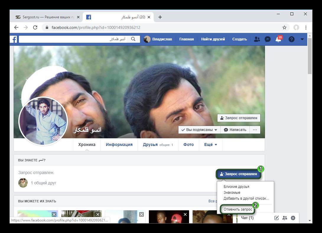 Отменить запрос в друзья на сайте Facebook