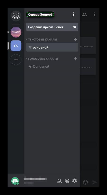 Переход к меню сервера в мобильной версии Discord