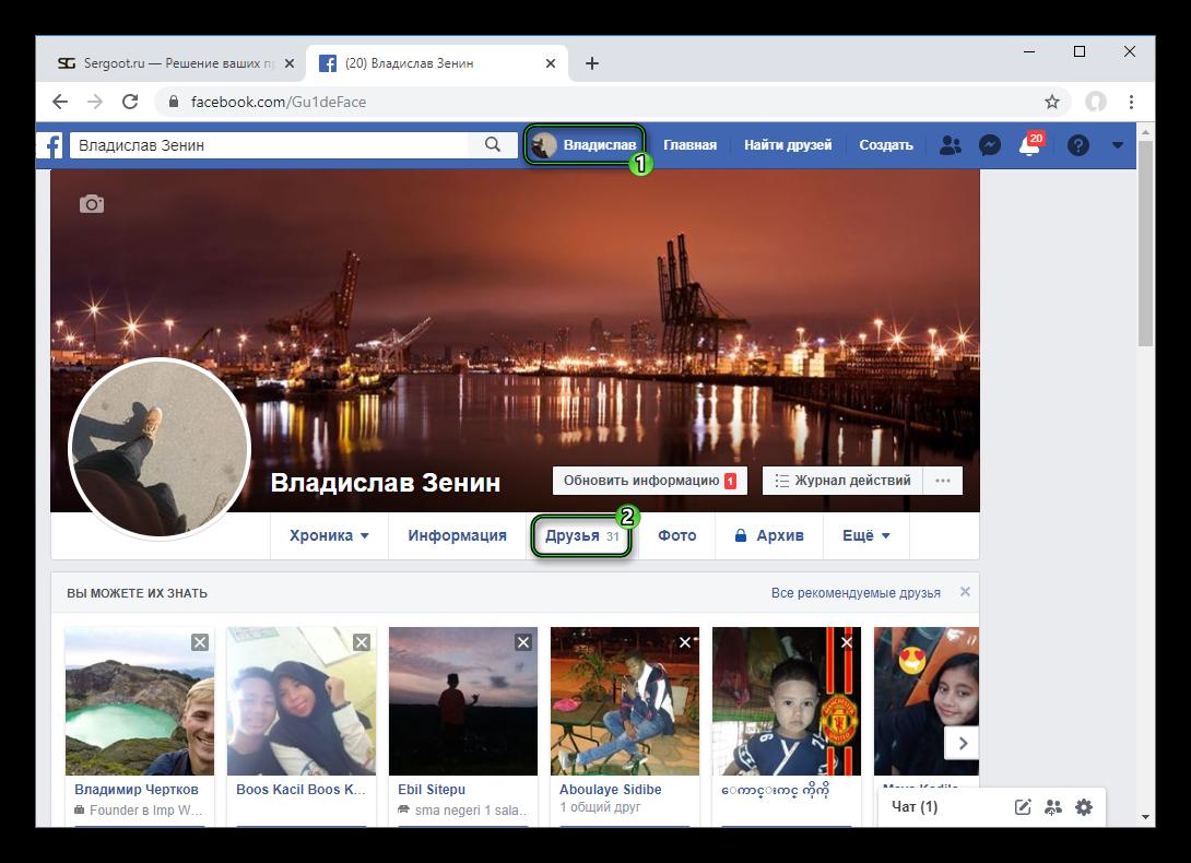 Переход к странице Друзья на сайте Facebook