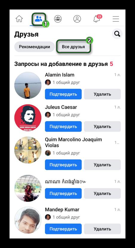 Переход к странице Все друзья в мобильном приложении Facebook