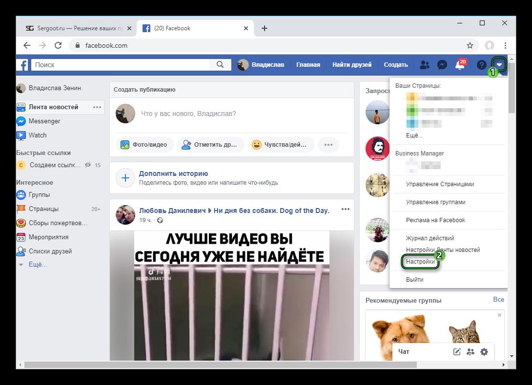 Переход на страницу Настройки на сайте Facebook