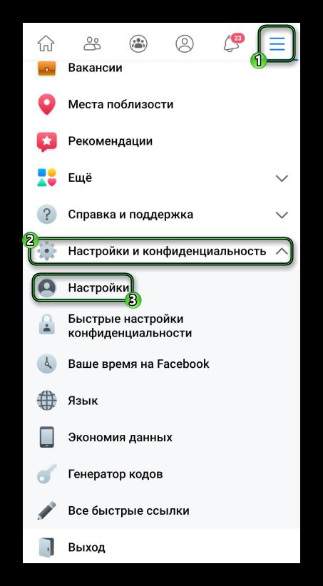 Переход на страницу Настройки в мобильном приложении Facebook