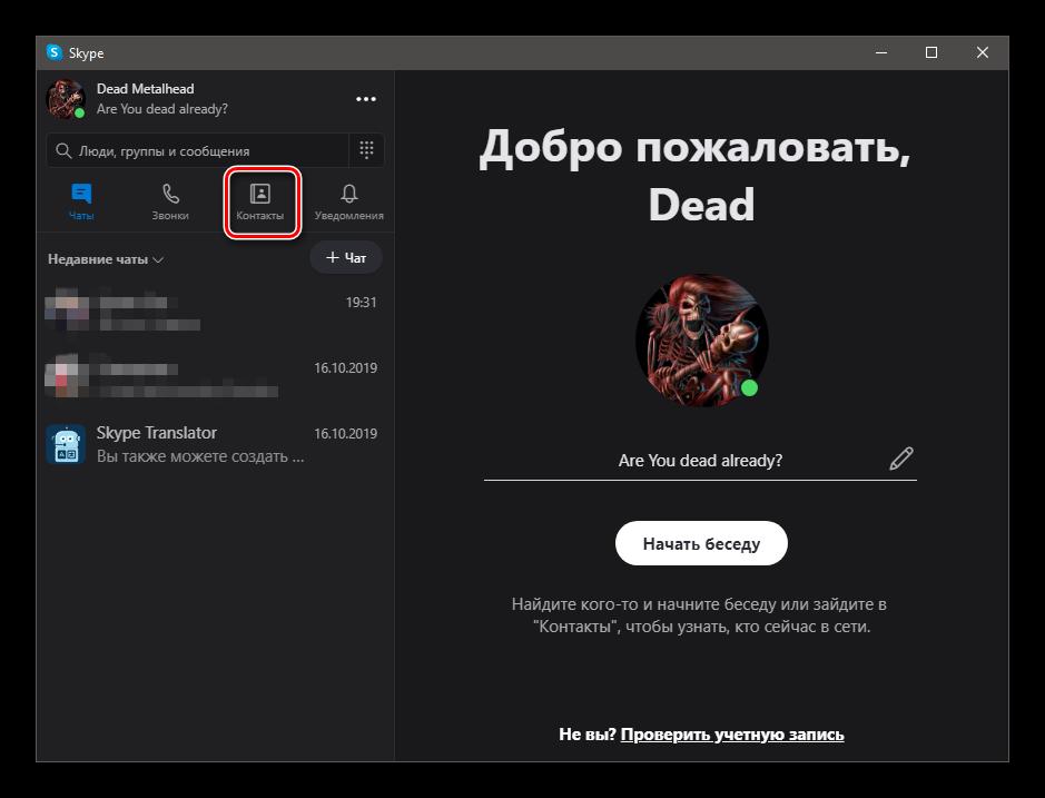 Переход на вкладку Контакты