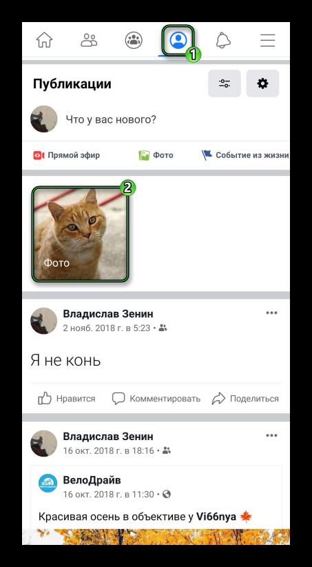 Переход в раздел Фото на странице профиля Facebook для Android