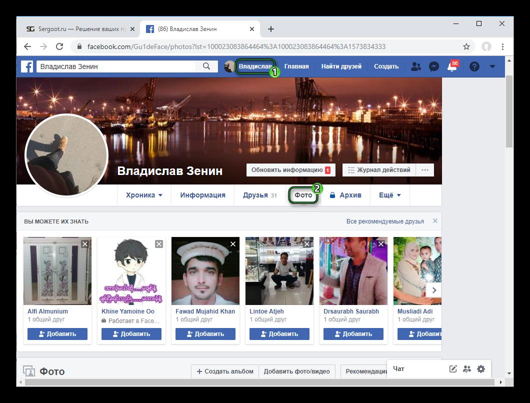 Переход в раздел Фото на странице профиля Facebook