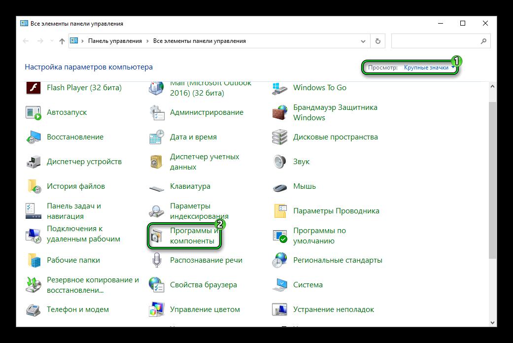 Поиск элемента Программы и компоненты в окне Панели управления