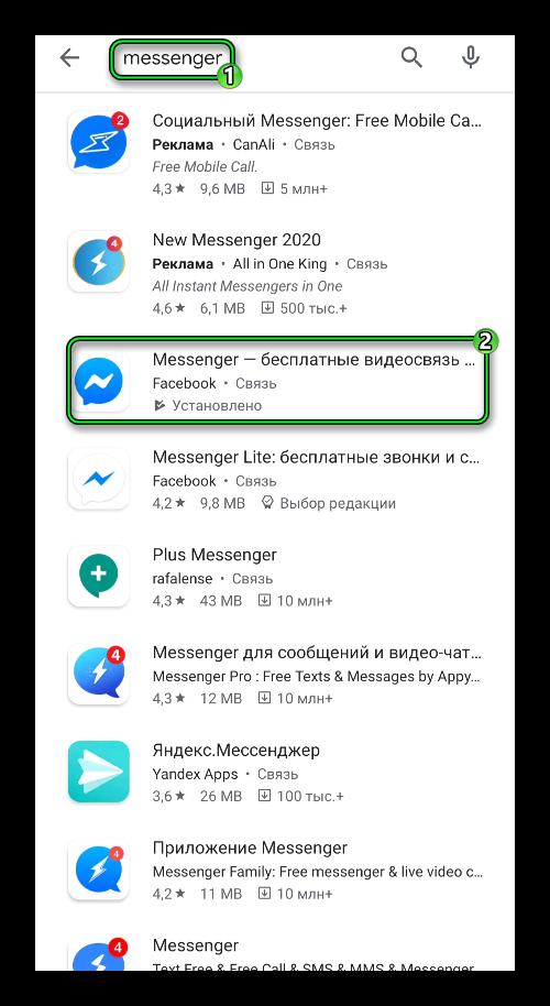 Поиск приложения Messenger в магазине Play Маркет на смартфоне