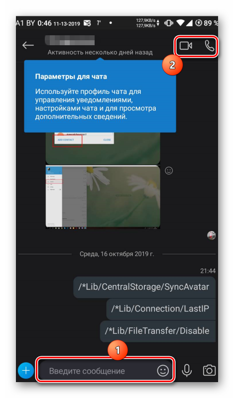 Поле для ввода текста и кнопки