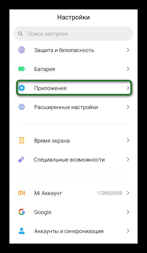 Пункт Приложения в списке настроек Android