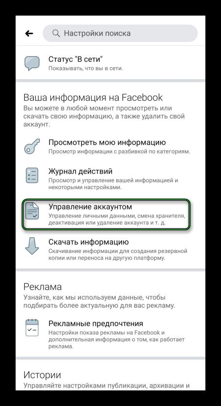 Пункт Управление аккаунтах в настройках в мобильного приложения Facebook