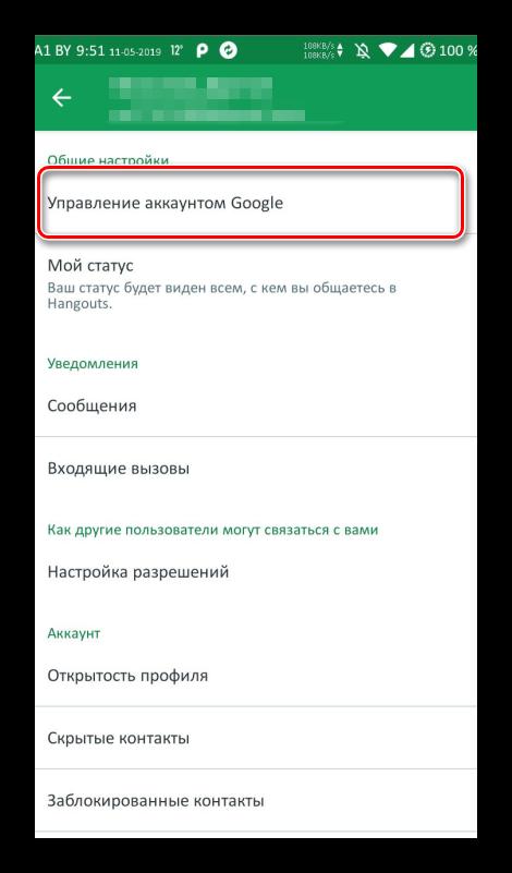 Пункт Управление аккаунтом Гугл