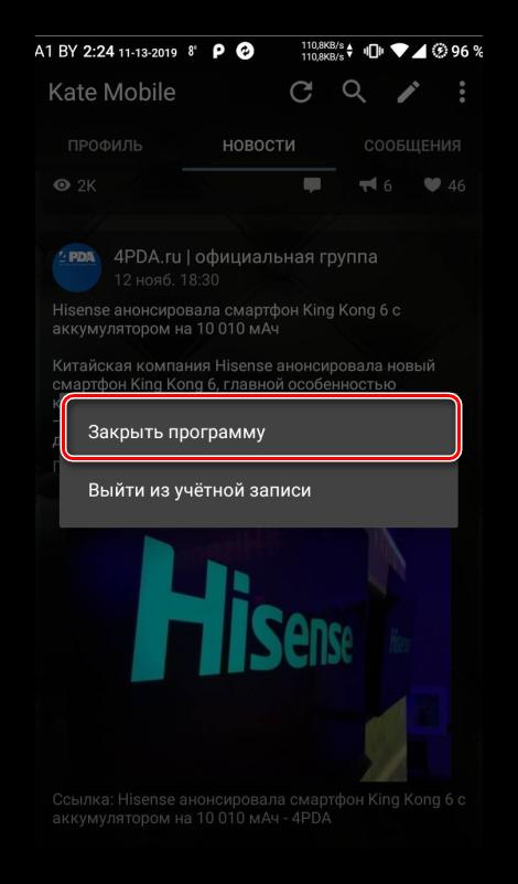 Пункт Закрыть программу