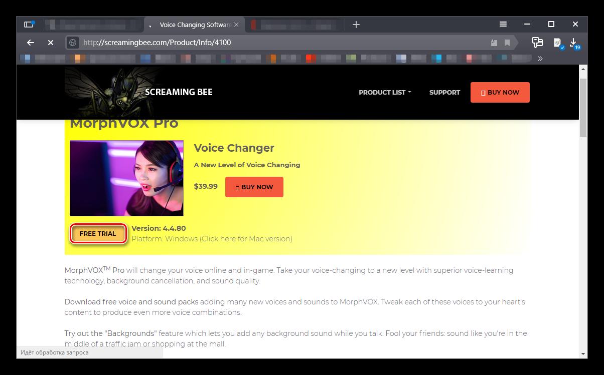 Скачивание программы с сайта