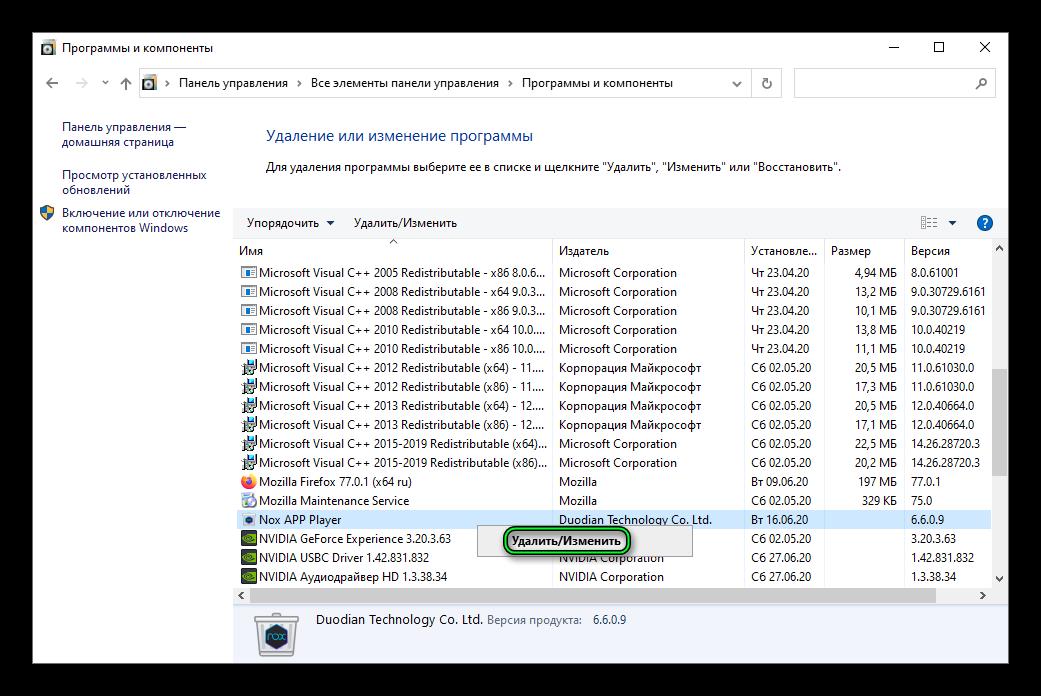 Удалить Nox App Player через встроенную функцию в Windows