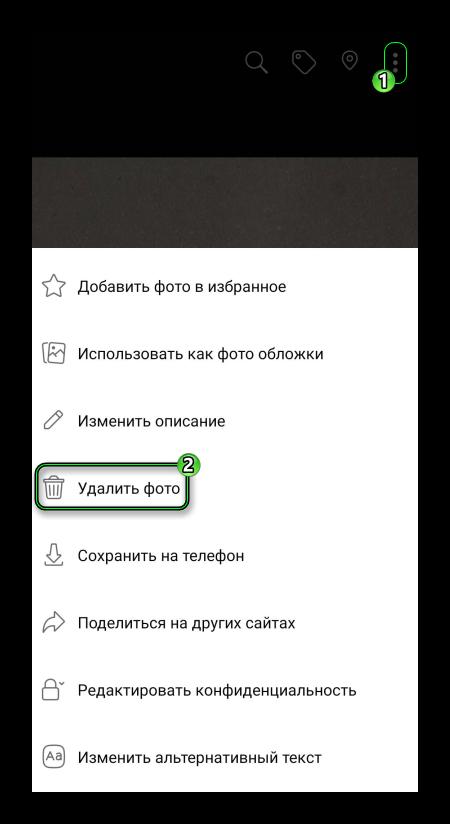 Удалить конкретное фото из профиля Facebook для Android