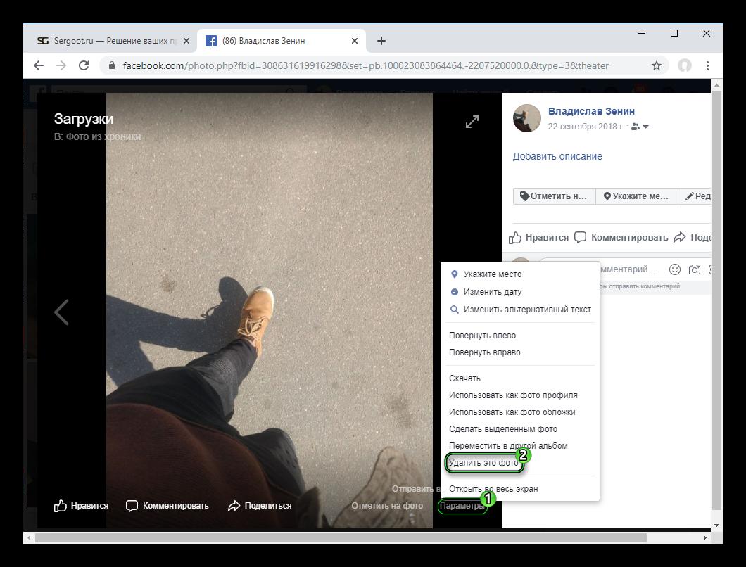 Удалить конкретное фото из профиля Facebook